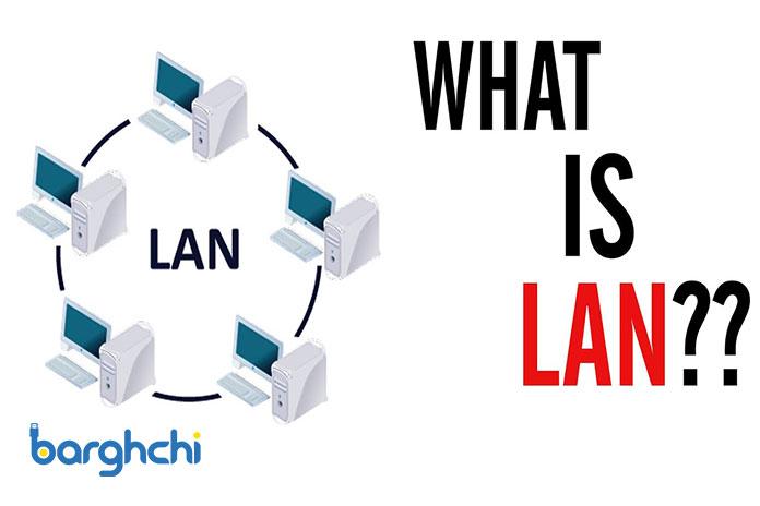 شبکه محلی (شبکه LAN)