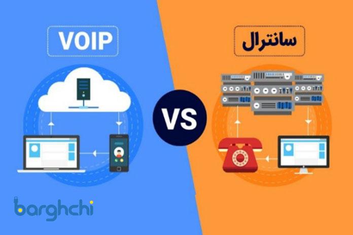 سیستم تلفن سانترال عادی و VoIP چه تفاوت ها و چه ویژگی هایی دارند؟