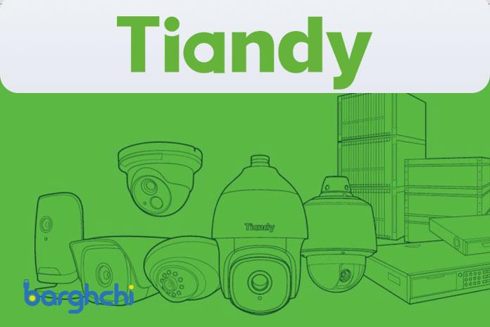 معرفی شرکت تیاندی Tiandy