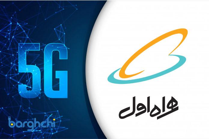حضور همراه اول با محوریت 5G در نمایشگاه ایرانتلکام