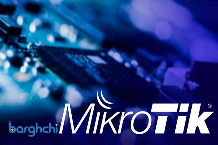 نصب و دانلود سیستم عامل میکروتیک (MikroTik RouterOS) چه مزایایی دارد؟