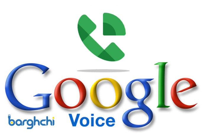 گوگل ویس (google voice) چیست؟