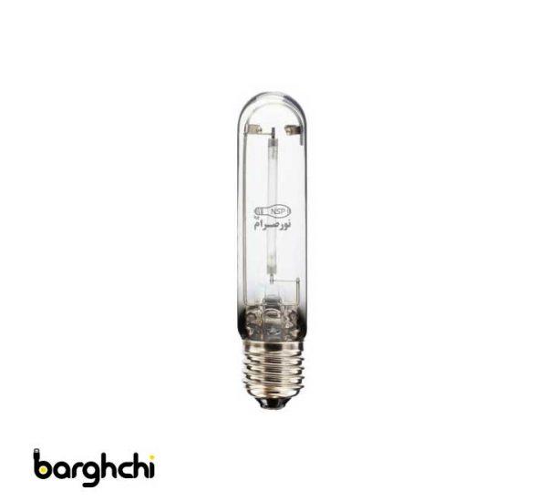 لامپ بخار سدیم استوانه ای آفتابی نور صرام 150 وات