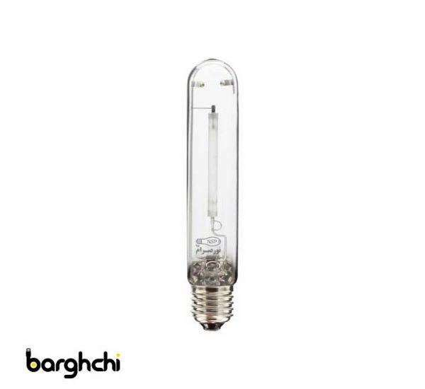 لامپ بخار سدیم استوانه ای آفتابی نور صرام 250 وات