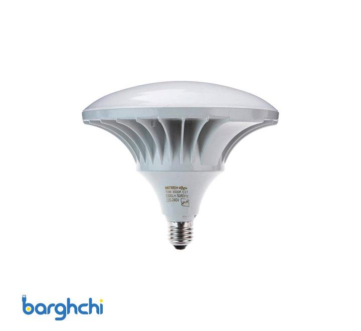 لامپ ال ای دی LED  میتره 70 وات مدل Mashroom70